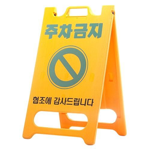 Bảng biển cảnh báo chữ A Hàn Quốc